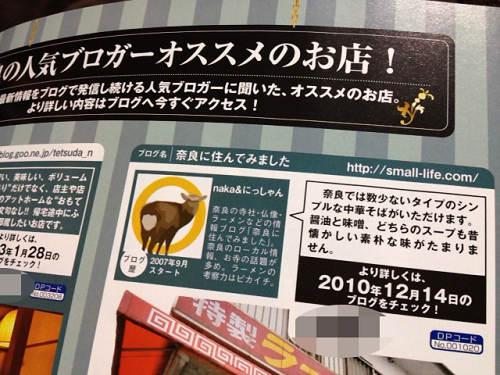 タウン情報誌『ぱーぷる』15周年記念号に少し登場しました