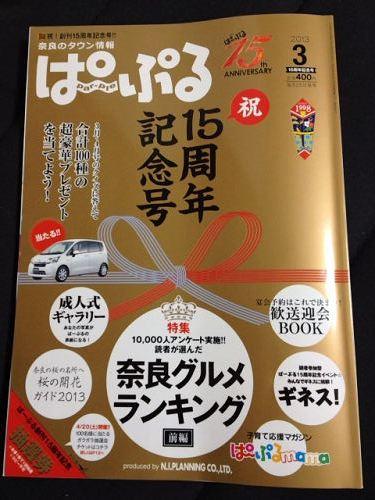 『ぱーぷる』15周年記念号-01