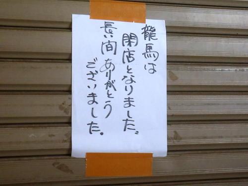 龍馬(江古田)
