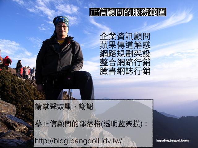 蔡正信_BNI長勝分會_ 資訊整理術20120410.015