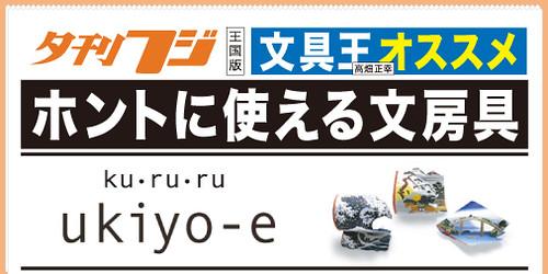 夕刊フジ隔週連載「ホントに使える文房具」3月11日(月)発売です!