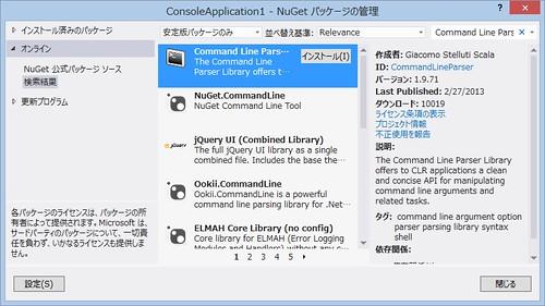 NuGetパッケージの管理ダイアログ