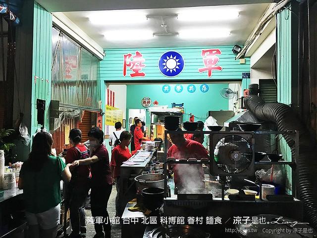 陸軍小館 台中 北區 科博館 眷村 麵食 9