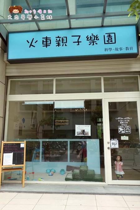 火車快飛親子餐廳 (4).JPG