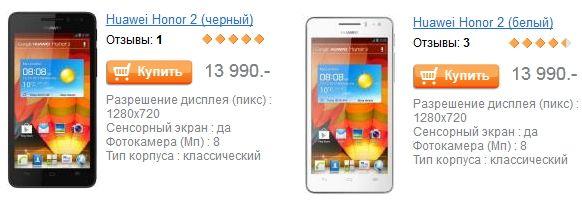Купить Huawei Honor 2 в России