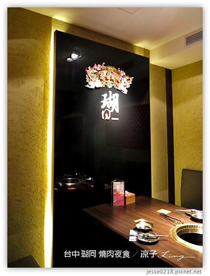 台中 瑚同 燒肉夜食 26