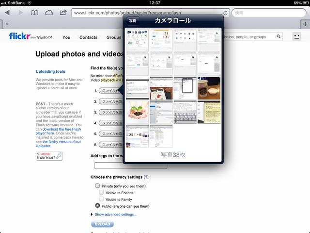 iOSのSafariからFlickrにアップロード03
