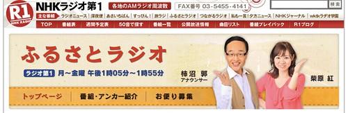 ふるさとラジオ20130312_01