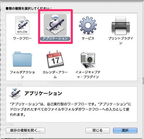 スクリーンショット_2013-03-18_10.16.56