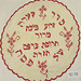 Small photo of Matzah cover