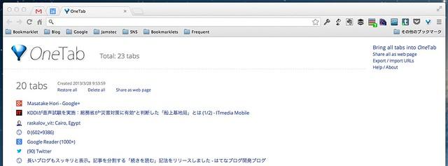 one tab 後
