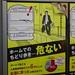 0038 - En el metro y Yamanote
