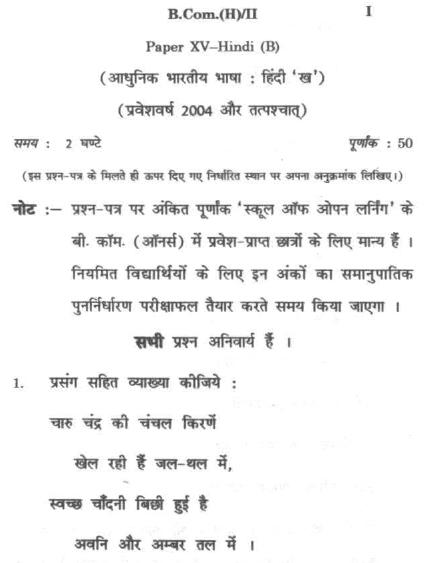 DU SOL B.Com. (Hons.) Programme Question Paper - Hindi (B) - Paper XV