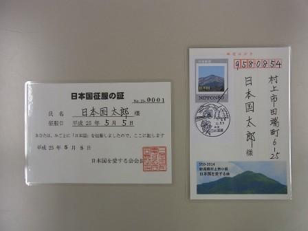 日本国征服証明書