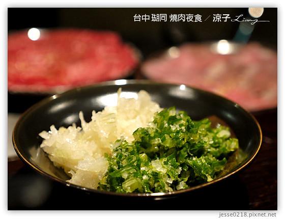 台中 瑚同 燒肉夜食 16