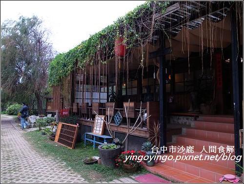 台中沙鹿_人間食解20130101_R0071362