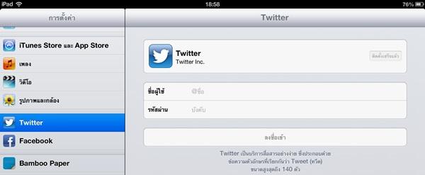 iPad Social Network