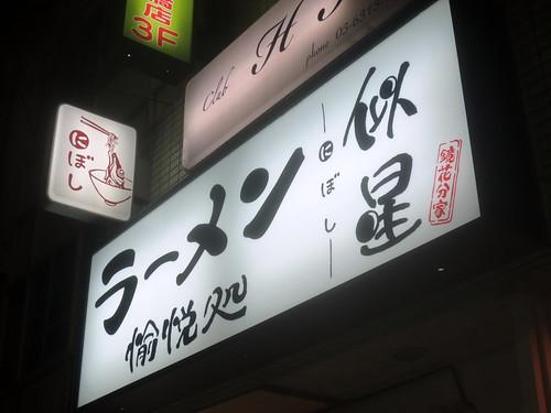 似星(中村橋)