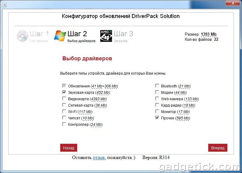 Програмку driverpack solution 13 торрент