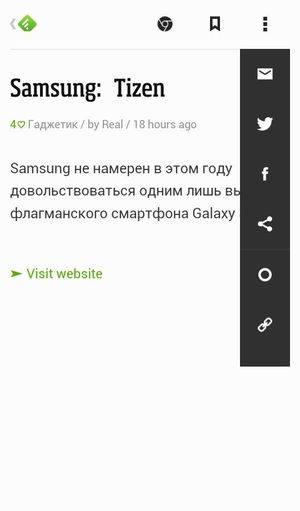 Feedly Mini на сайте