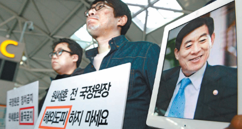 Protest to stop evasive departure of Won Se-hoon at Incheon international airport