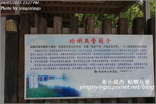 彰化線西_蛤蜊兵營20130407_DSC00686