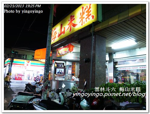 雲林斗六_梅山米糕20130223_R0072837