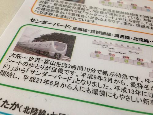 電車の解説