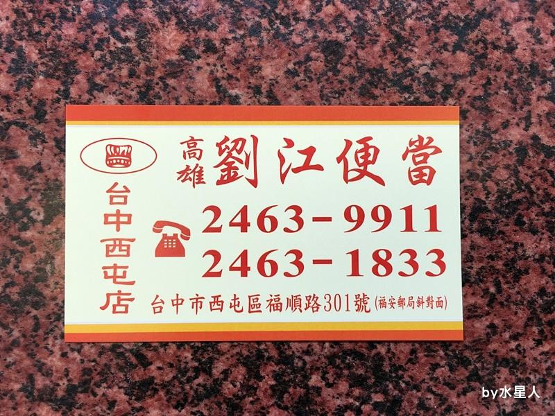 28839352791 7ea4c7cef5 b - 台中西屯 | 高雄劉江便當(西屯店),老闆佛心來著的平價便當店,炸雞腿飯只要65元