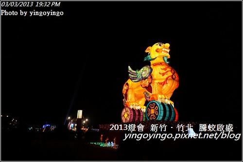 新竹竹北_2013燈會DSC00132