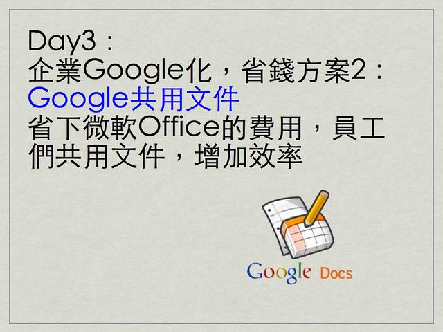蔡正信_BNI長勝分會_ 資訊整理術20120410.007