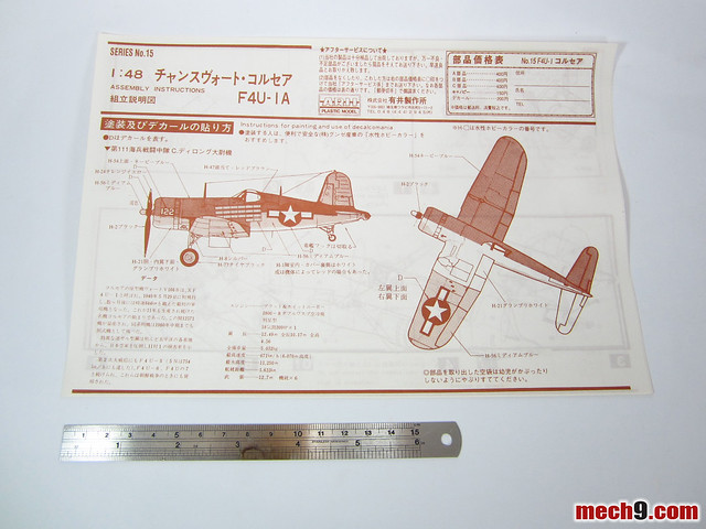 1/48 Arii Chance Vought F4U-1A Corsair
