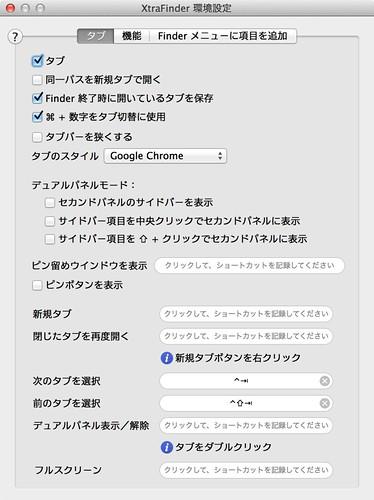 スクリーンショット 2013-04-03 10.30.50