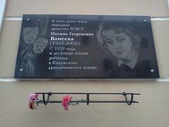 Photo of Black plaque number 12905