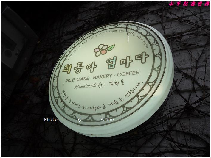 0402仁寺洞 희동아엄마다韓式年糕蛋糕店 (48).JPG