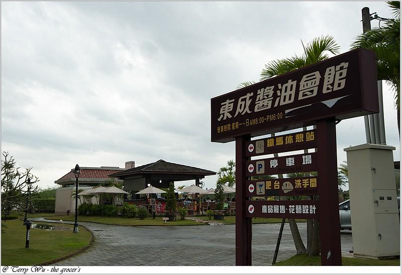 03 -  新化打醬油之旅-24