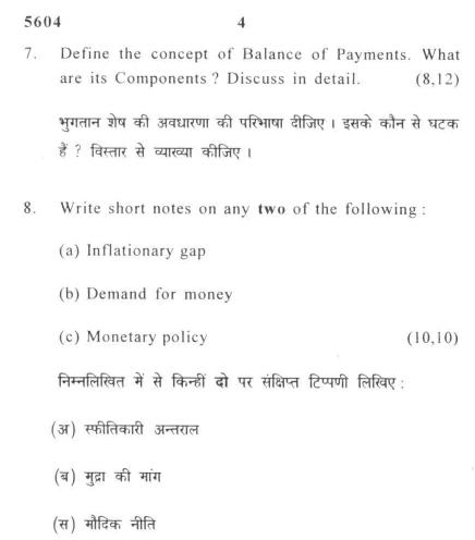 DU SOL B.A. Programme Question Paper - Economics(Macro-Economics) -  PaperVII/VIII