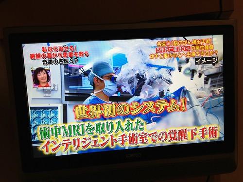 東京女子医科大学 脳神経外科 丸山隆志先生が脳腫瘍手術の名医としてテレビに登場
