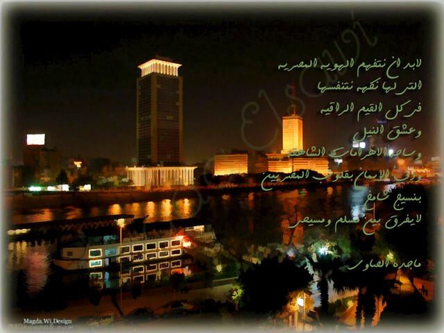 الهوية المصرية