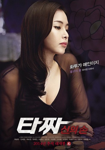 Tazza2-Official-Posters (2)