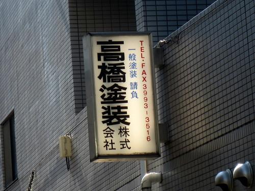 高橋塗装(桜台)