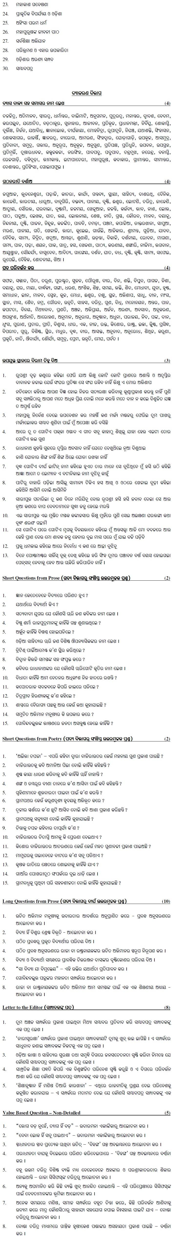 CBSE Class 10 Question Bank - Odia