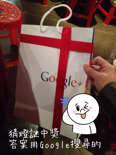 Google+ 開春團拜活動