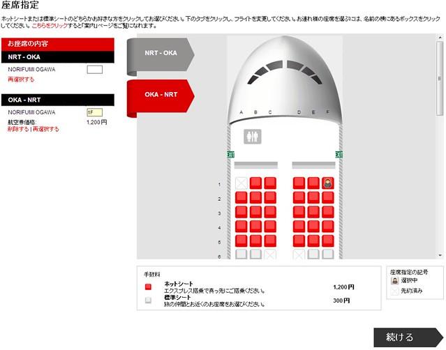 エアアジア_座席指定2