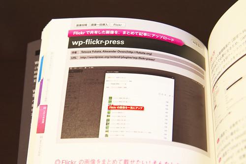 wp-flickr-press - プロが選ぶ WordPress 優良プラグイン事典