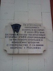 Photo of Stone plaque number 12403
