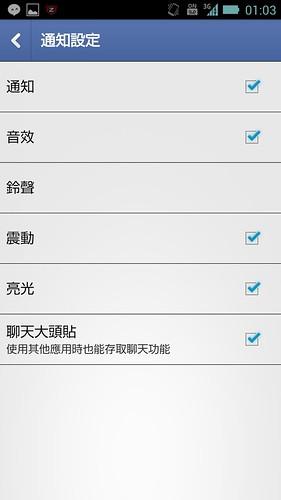 Facebook Home 功能搶先試!Messenger 更新提供 Chat Heads 功能 @3C 達人廖阿輝