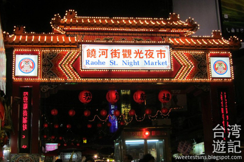 taiwan trip blog day 2 ximending taipei 101 agnes b cafe wufenpu raohe night market 42