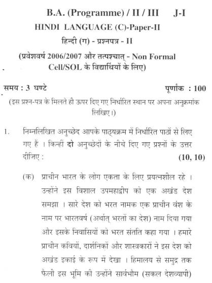 DU SOL: B.A. Programme Question Paper – Hindi C – Paper V - deepniitsolution