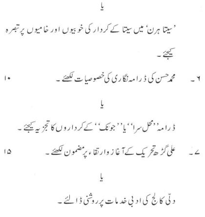 DU SOL B.A. Programme Question Paper -  Urdu Discipline -  PaperVIII